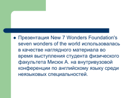 New 7 Wonders Foundation`s seven wonders of the world A.Misyuk