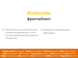 PowerPoint - kinderville.kz