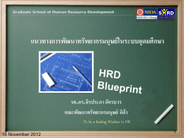 Graduate School of Human Resource Development