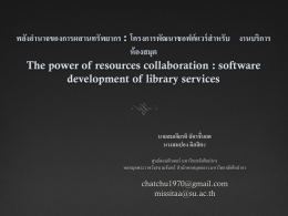 The power of resources collaboration : software development of