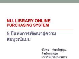 NU Library Online Purchasing System: 5 ปีแห่งการ