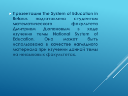 The system of education in the Republic of Belarus.