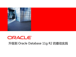Best Practices for Upgrades to Oracle Database 11g Release 2 CN