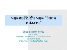 """วิกฤตพลังงาน"" (Stop Corruption, Stop the Energy Crisis)"