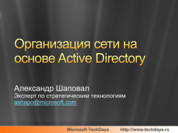 ****** Active Directory Domain Services