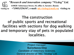 "Research and innovation company ""Vicdog"" Ltd."