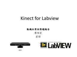 Kinect for Labview