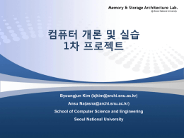프로젝트 #1 - Memory & Storage Architecture Lab.