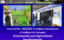 ********** AET 352741 ****************** (Agricultural Community