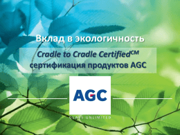 AGC - Green Building in Russia