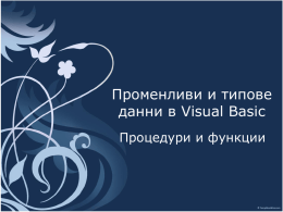 ********** * ****** ***** * Visual Basic