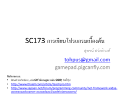 SC173-ภารเà - Game Programming And Development