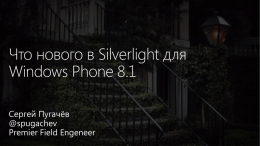 What*s New with Windows Phone Silverlight Apps!
