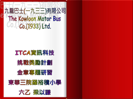 ****(****)**** The Kowloon Motor Bus Co.(1933) Ltd.
