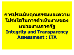 Integrity & Transparency Assessment : ITA