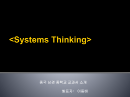 Systems Thinking 소개