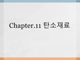 Chapter11탄소