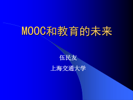 MOOC - SJTU Wireless and Sensor Network Lab