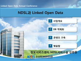 1 - 닥치고 Linked Data