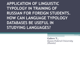 APPLICATION OF LINGUISTIC TYPOLOGY IN TRAINING