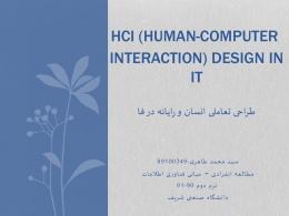 HCI (Human-Computer interaction)