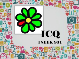 ICQ - STREE-KM