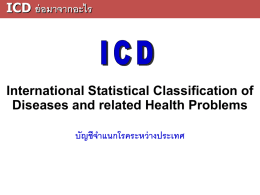 ICD ย่อมาจากอะไร International Statistical Classification of Diseases
