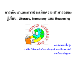 Literacy, Numeracy *** Reasoning