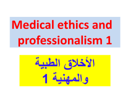 Medical ethics and professionalism 1