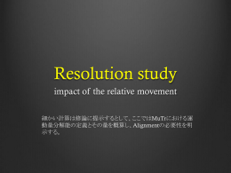 Resolution study