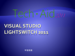 LightSwitch 2011とは?