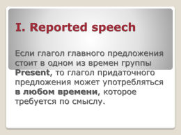 reported speach