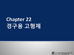 22.경구용고형제 - Physical Pharmacy Laboratory