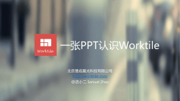 PPT**Worktile