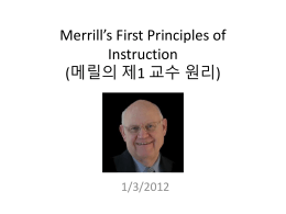 Merrill`s First Principles of Instruction_충북대