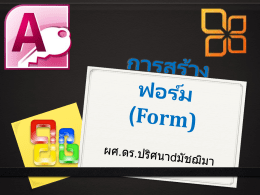 PowerPoint การสร้าง Form