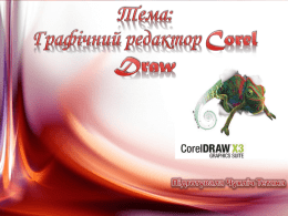 Графічний редактор Corel Draw