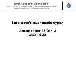 PowerPoint Presentation - The British School Of Ulaanbaatar