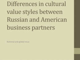 Russian and American differences in cultural value styles(1)