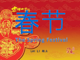 LAI LI 赖立The Spring Festival What is 春节???