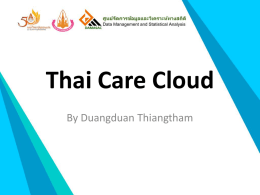 Thai Care Cloud