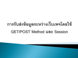 Get-Post-Session