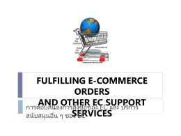 FULFILLING E-COMMERCE ORDERS AND OTHER EC SUPPORT