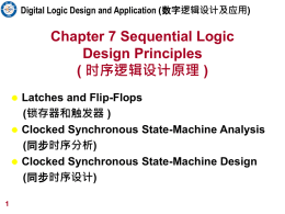 Digital Logic Design and Application (数字逻辑设计及应用)