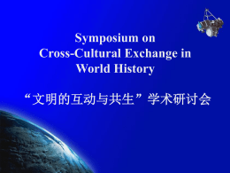 Symposium on Cross-Cultural Exchange in