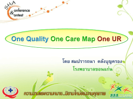 One Quality One Care..