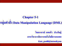 5.1 กลุ่มภาษา Data Manipulation Language (DML)