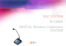 Wireless Conference System(UBic